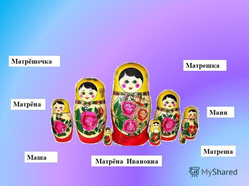 Матрёшечка Матрёна Маша Матрёна Ивановна Матрешка Матреша Маня