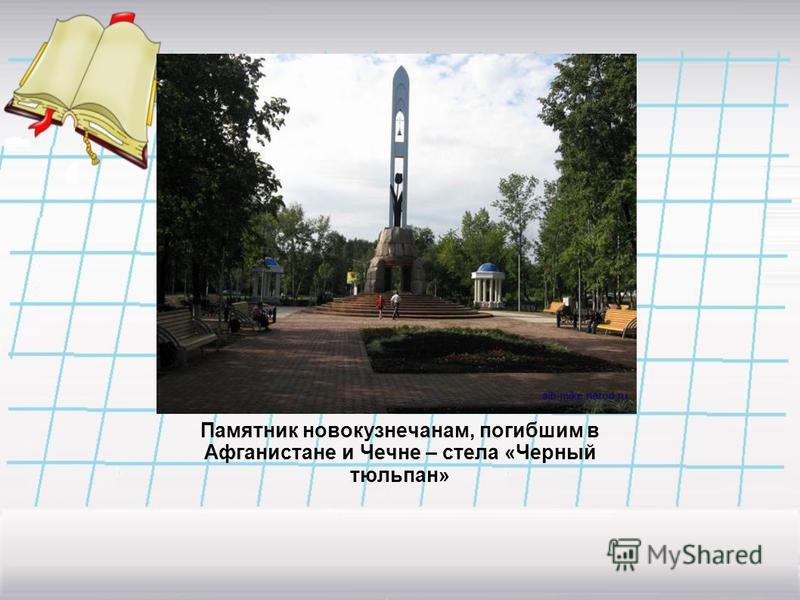 Памятник новокузнечанам, погибшим в Афганистане и Чечне – стела «Черный тюльпан»