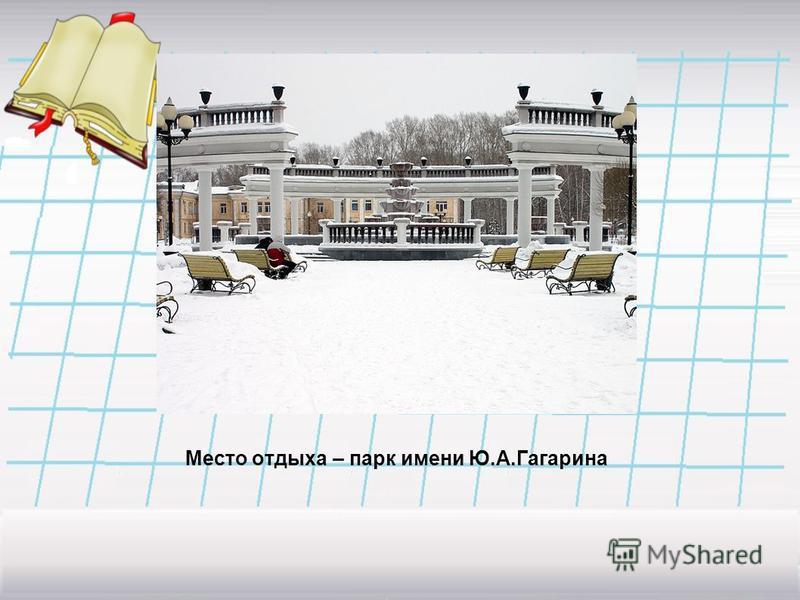 Место отдыха – парк имени Ю.А.Гагарина