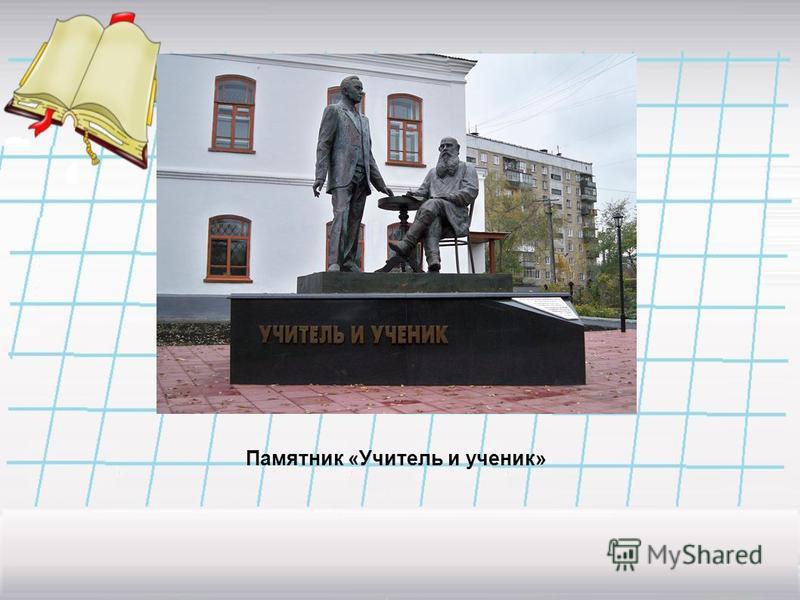 Памятник «Учитель и ученик»