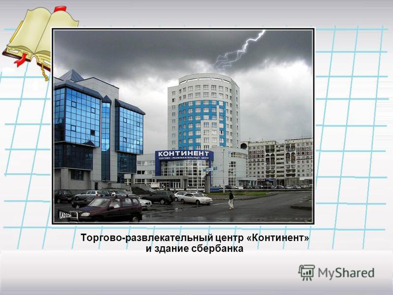 Торгово-развлекательный центр «Континент» и здание сбербанка