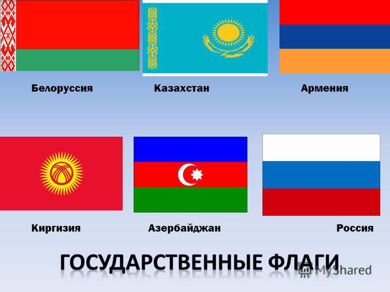 Белоруссия Казахстан Армения Киргизия Азербайджан Россия