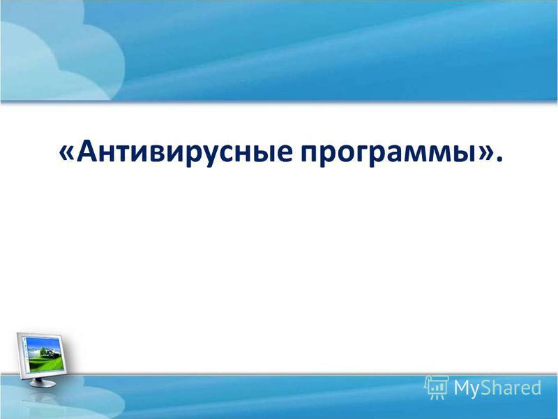 «Антивирусные программы».