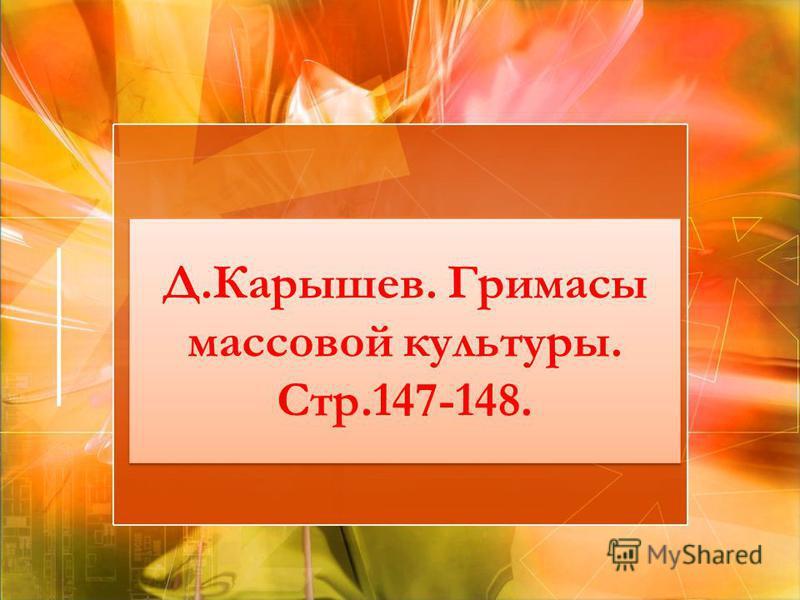 Д.Карышев. Гримасы массовой культуры. Стр.147-148.