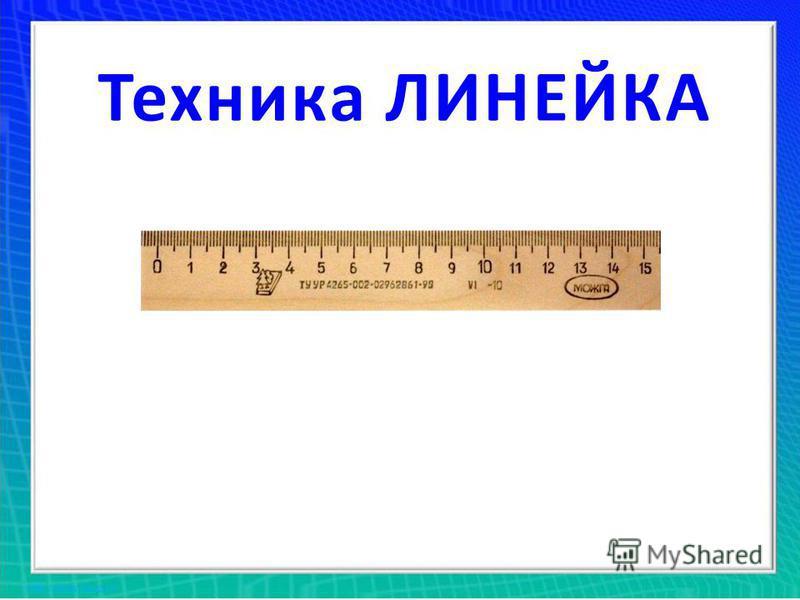 Техника ЛИНЕЙКА