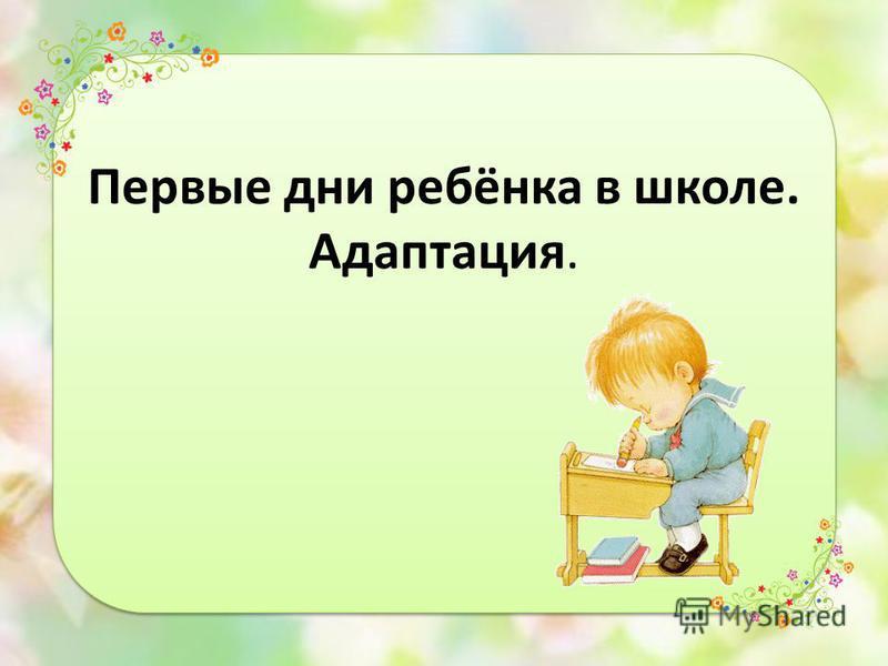 Первые дни ребёнка в школе. Адаптация.