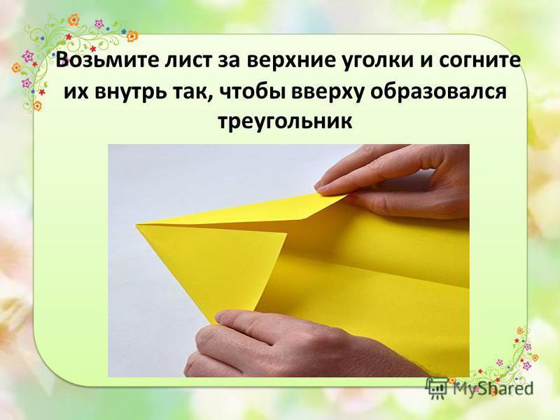 Возьмите лист за верхние уголки и согните их внутрь так, чтобы вверху образовался треугольник
