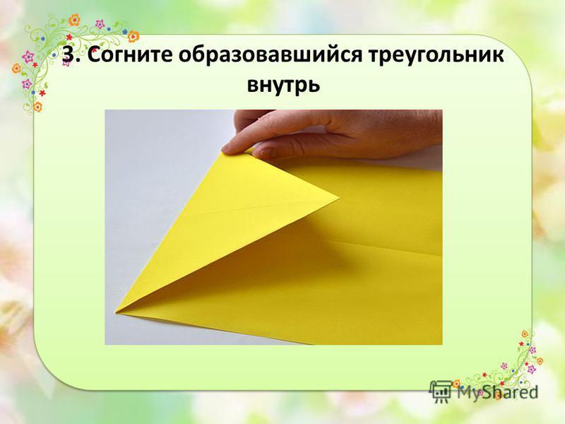 3. Согните образовавшийся треугольник внутрь
