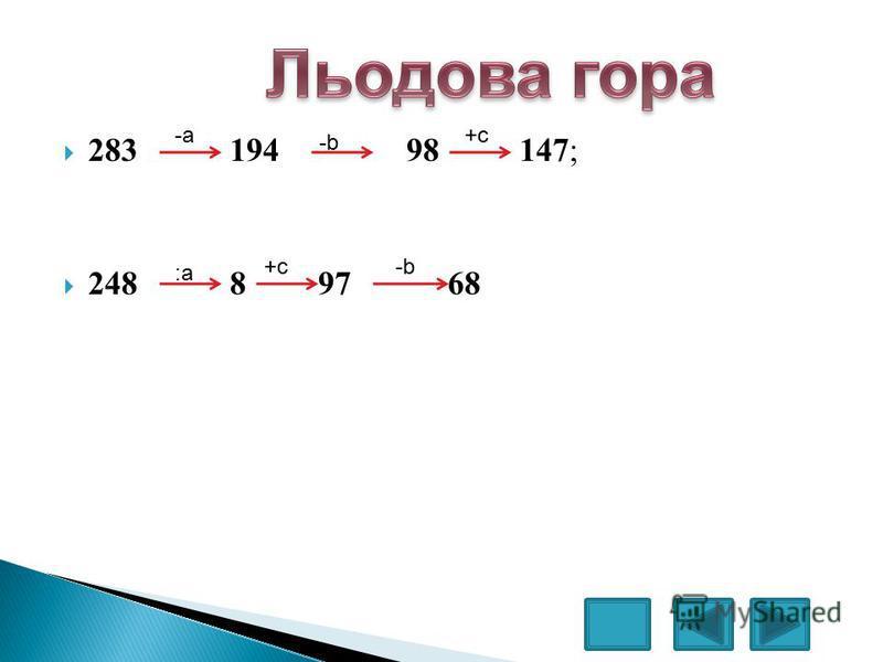 283 194 98 147; 248 8 97 68 -a-a -b-b +c :a:a -b-b