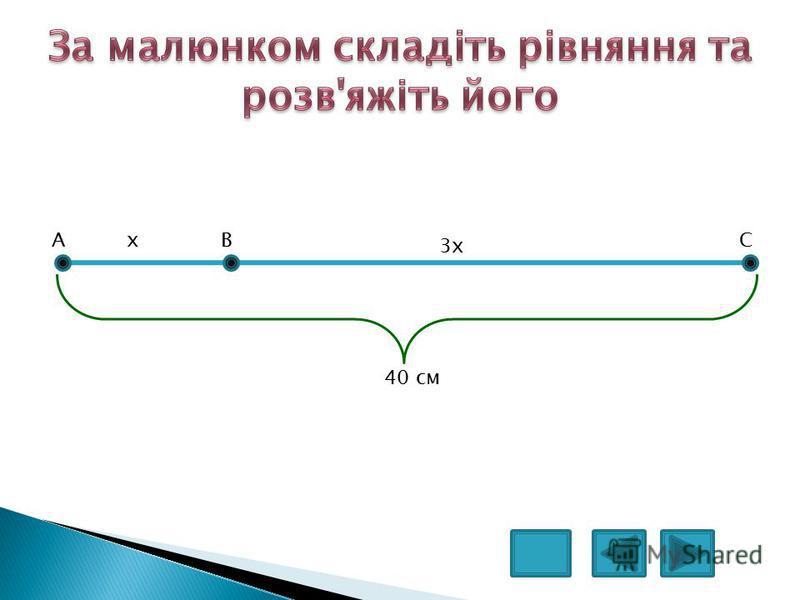АВСх 3х 40 см