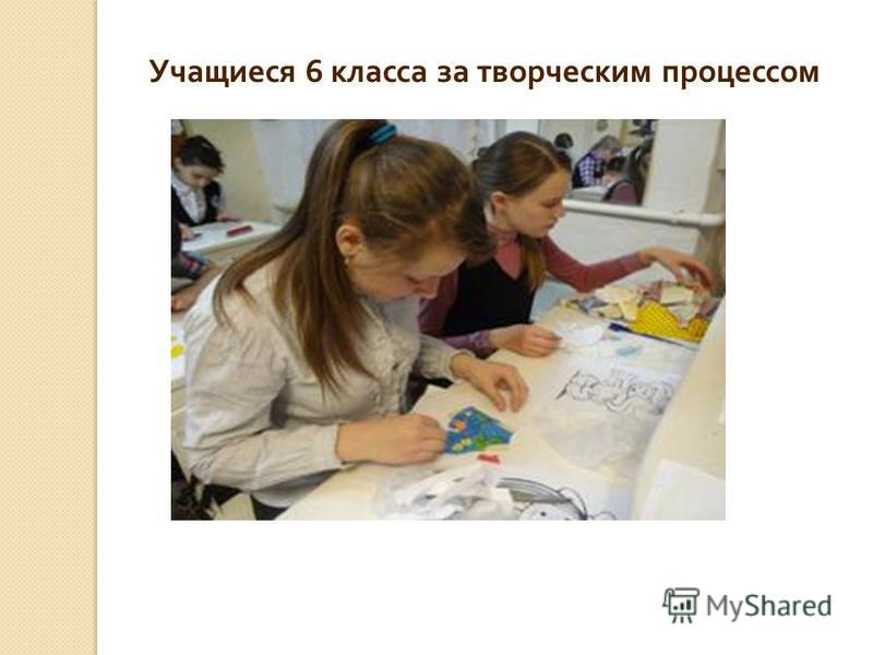 Учащиеся 6 класса за творческим процессом