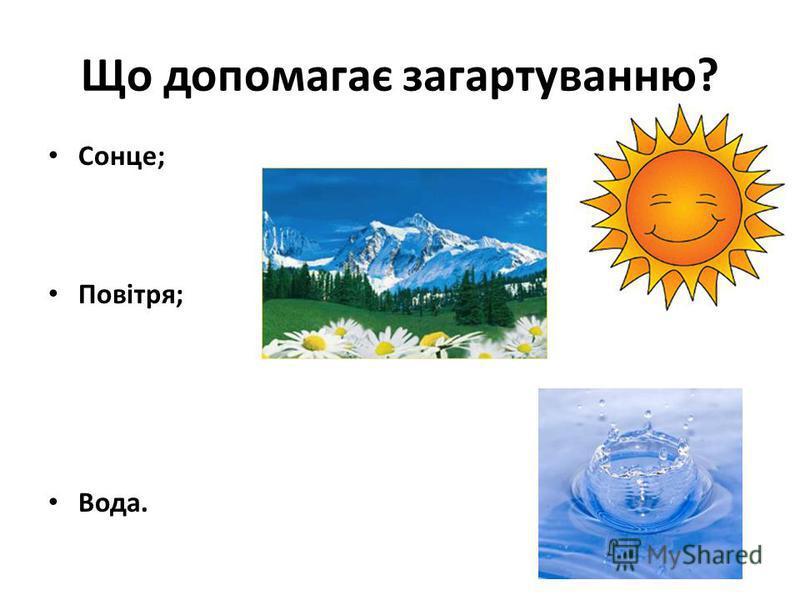 Що допомагає загартуванню? Сонце; Повітря; Вода.