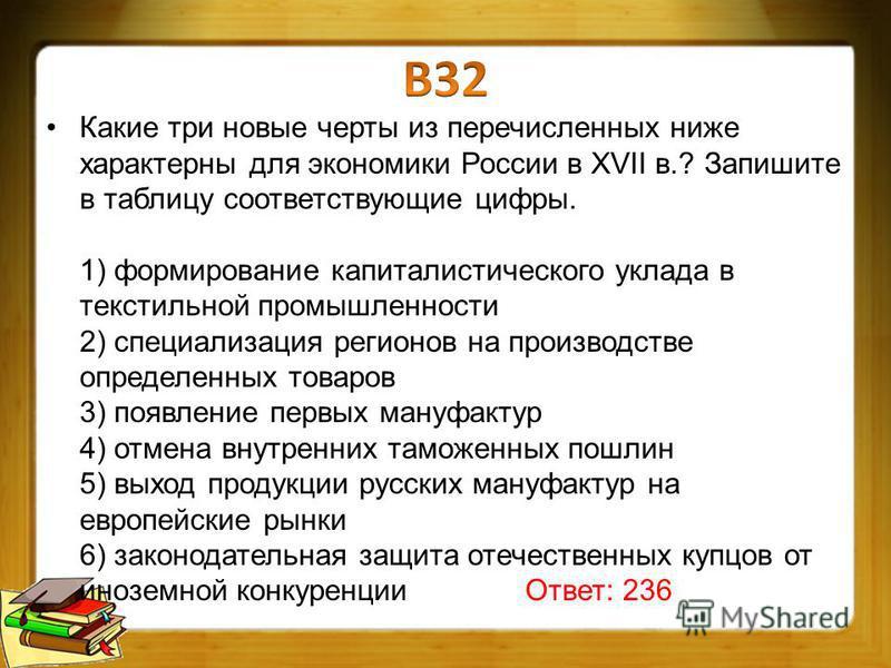Какие три новые черты из перечисленных ниже характерны для экономики России в XVII в.? Запишите в таблицу соответствующие цифры. 1) формирование капиталистического уклада в текстильной промышленности 2) специализация регионов на производстве определе