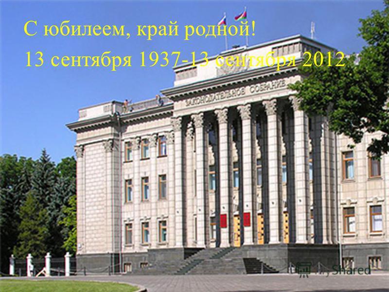 С юбилеем, край родной! 13 сентября 1937-13 сентября 2012