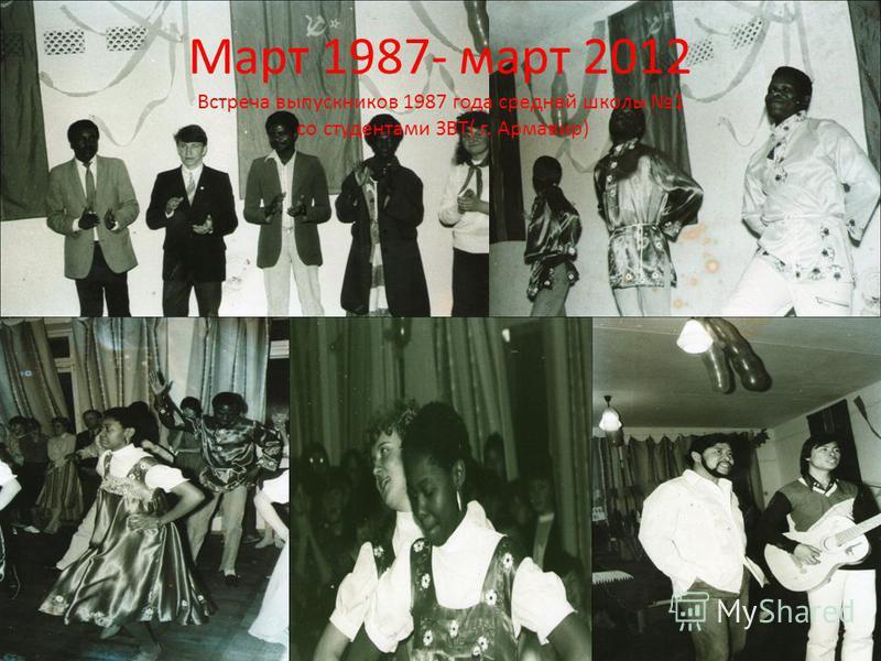 Март 1987- март 2012 Встреча выпускников 1987 года средней школы 1 со студентами ЗВТ( г. Армавир)