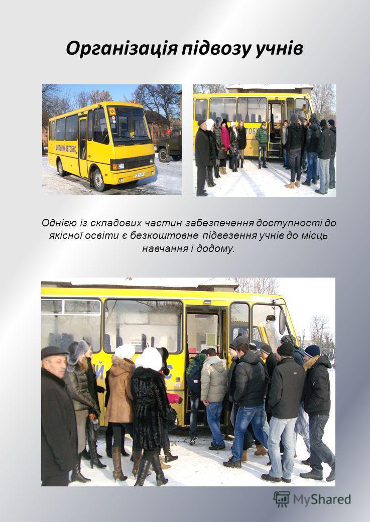 Організація підвозу учнів Однією із складових частин забезпечення доступності до якісної освіти є безкоштовне підвезення учнів до місць навчання і додому.