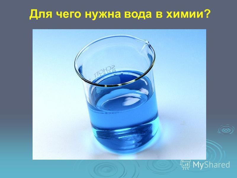 Для чего нужна вода в химии?