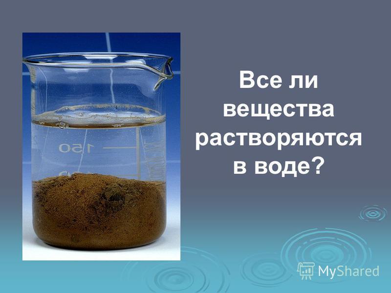Все ли вещества растворяются в воде?