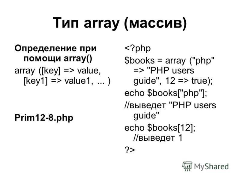 Тип array (массив) Определение при помощи array() array ([key] => value, [key1] => value1,... ) Prim12-8. php <?php $books = array (