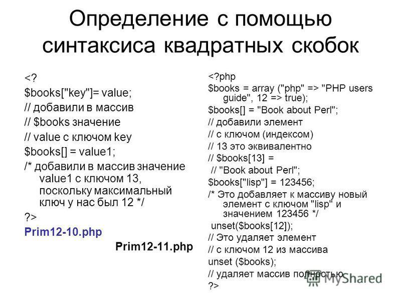 Определение с помощью синтаксиса квадратных скобок <? $books[