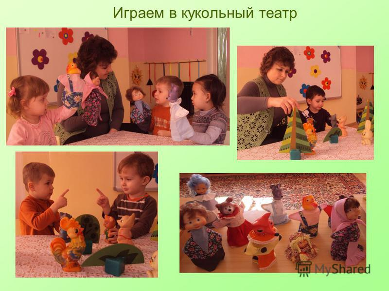 Играем в кукольный театр