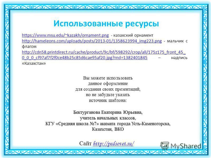 https://www.msu.edu/~kazakh/ornament.pnghttps://www.msu.edu/~kazakh/ornament.png - казахский орнамент http://hameleons.com/uploads/posts/2013-01/1358623994_img223.pnghttp://hameleons.com/uploads/posts/2013-01/1358623994_img223. png - мальчик с флагом