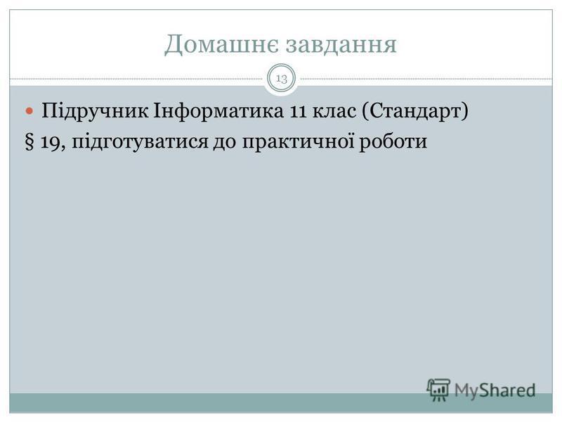 Домашнє завдання 13 Підручник Інформатика 11 клас (Стандарт) § 19, підготуватися до практичної роботи