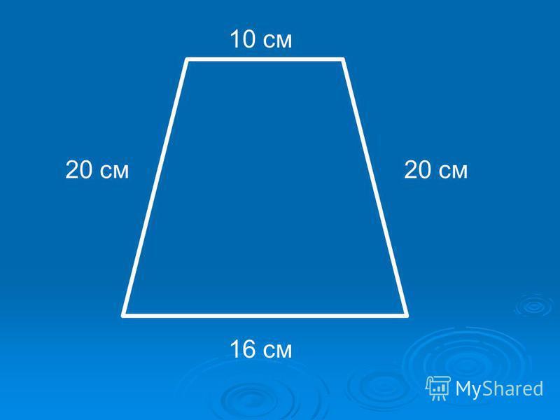 10 см 20 см 16 см