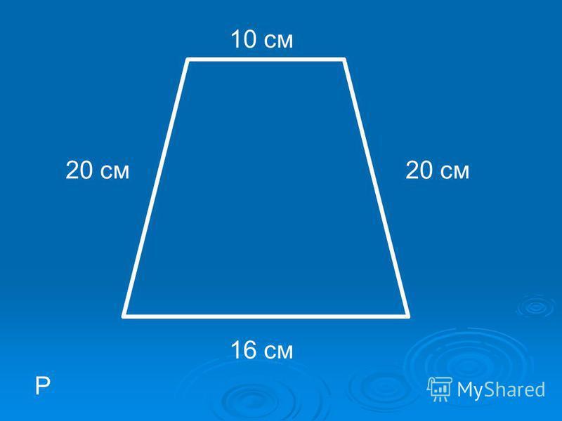 10 см 20 см 16 см Р