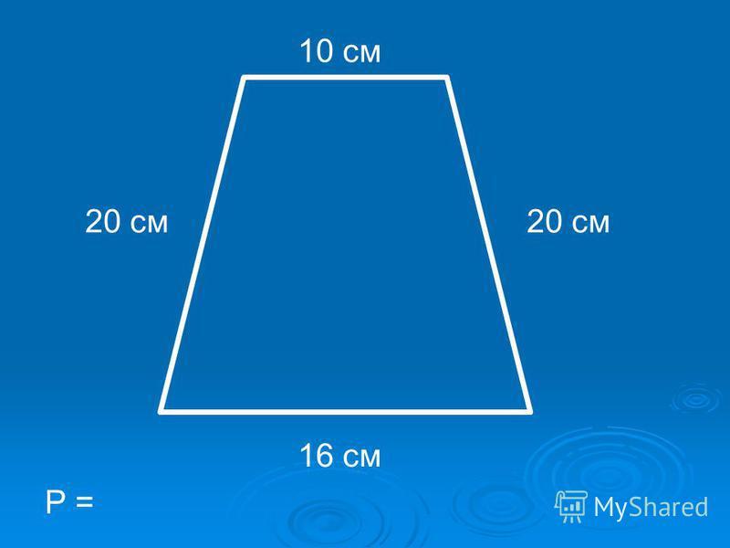 10 см 20 см 16 см Р =