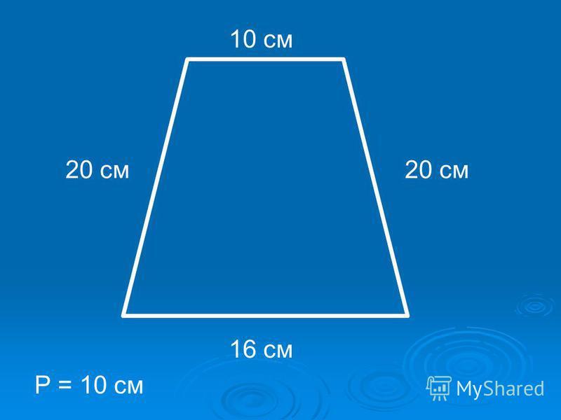 10 см 20 см 16 см Р = 10 см