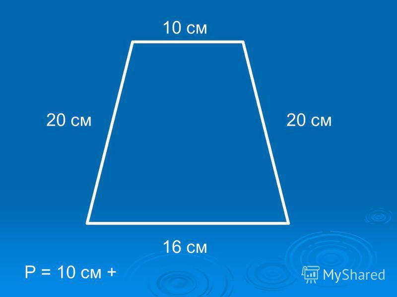 10 см 20 см 16 см Р = 10 см +