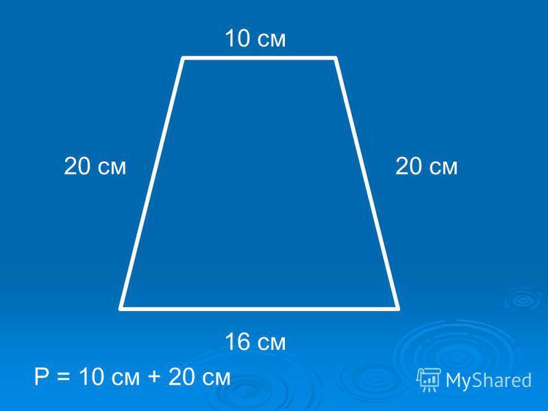 10 см 20 см 16 см Р = 10 см + 20 см