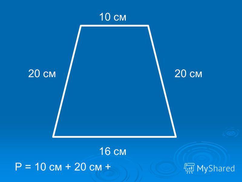 10 см 20 см 16 см Р = 10 см + 20 см +