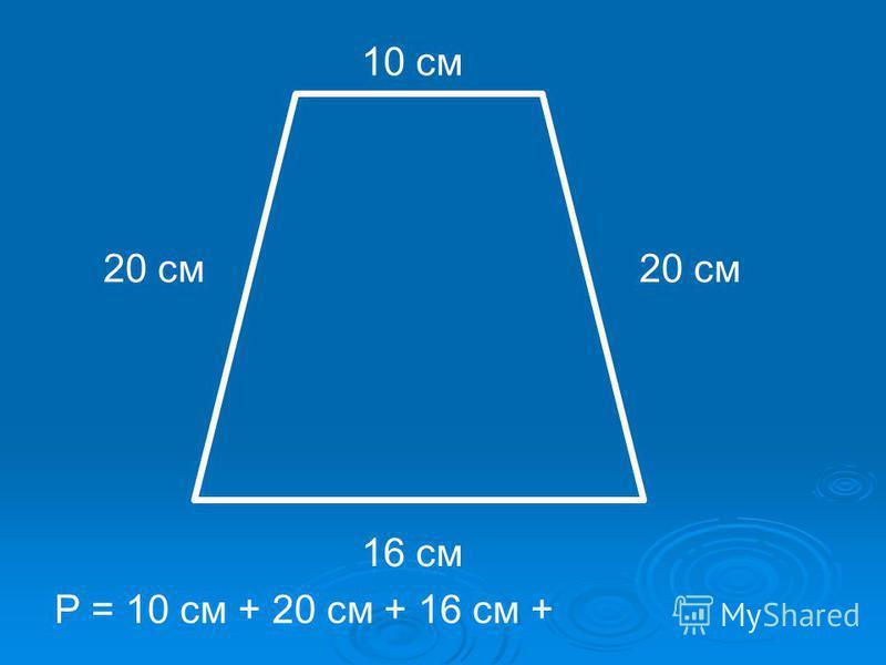 10 см 20 см 16 см Р = 10 см + 20 см + 16 см +