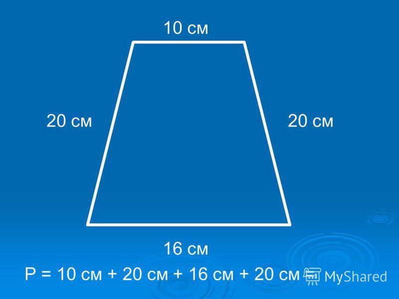 10 см 20 см 16 см Р = 10 см + 20 см + 16 см + 20 см =