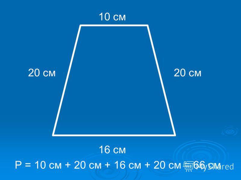10 см 20 см 16 см Р = 10 см + 20 см + 16 см + 20 см = 66 см