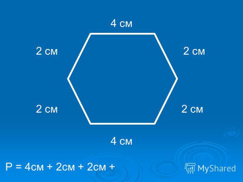 4 см 2 см 4 см Р = 4 см + 2 см + 2 см +