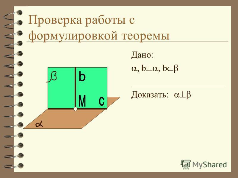 Теорема Если плоскость проходит через прямую, перпендикулярную другой плоскости, то эти плоскости перпендикулярны.