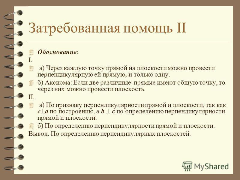 Затребованная помощь I Шаги: I. а) a c, a a; б) (а, b); II. а) c; б) a b. Значит,.