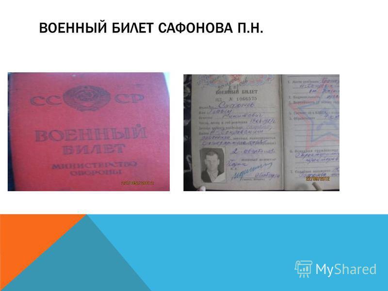 ВОЕННЫЙ БИЛЕТ САФОНОВА П.Н.