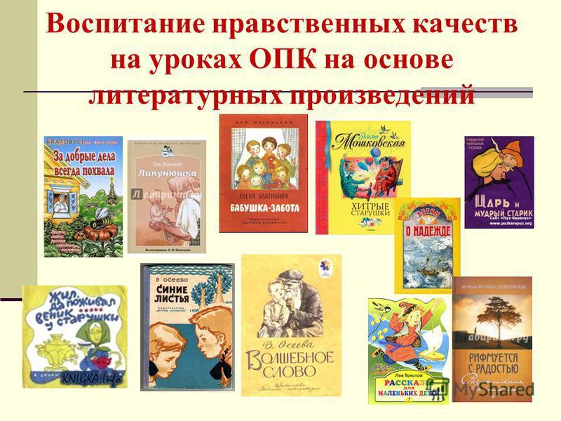 Воспитание нравственных качеств на уроках ОПК на основе литературных произведений