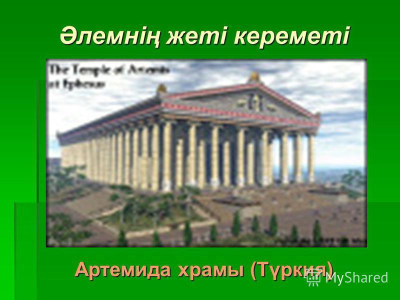 Әлемнің жеті кереметі Артемида храмы (Түркия)