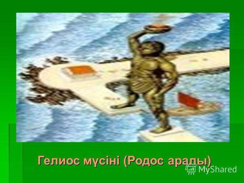 Гелиос мүсіні (Родос аралы)