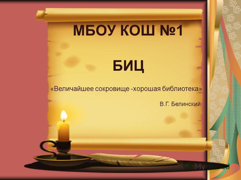 МБОУ КОШ 1 БИЦ «Величайшее сокровище -хорошая библиотека» В.Г. Белинский