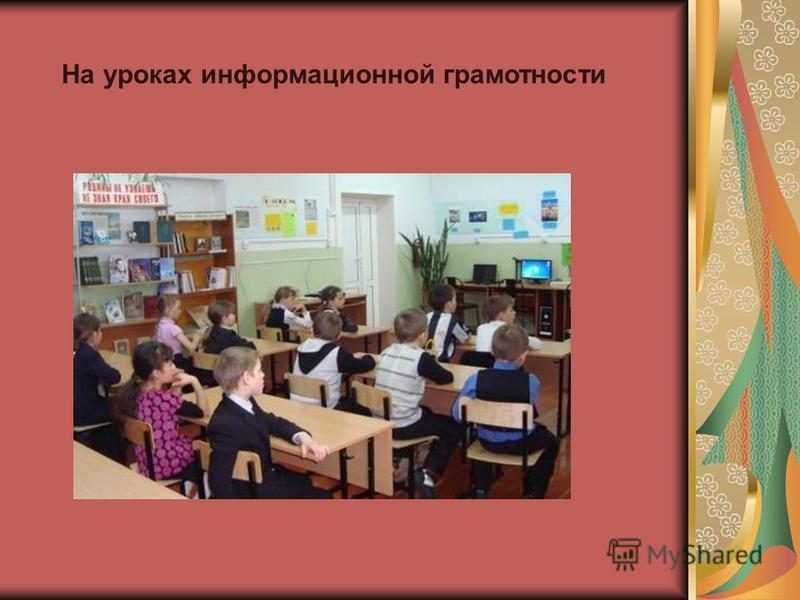 На уроках информационной грамотности