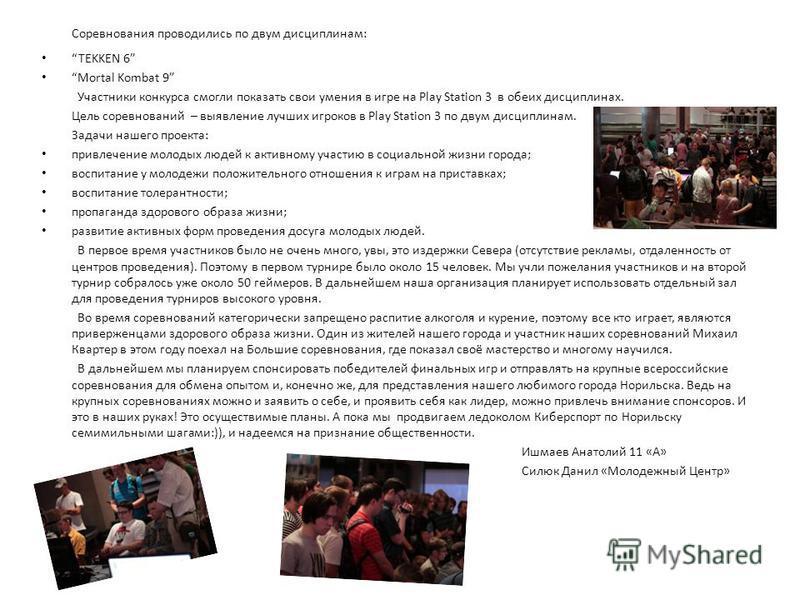 Соревнования проводились по двум дисциплинам: TEKKEN 6 Mortal Kombat 9 Участники конкурса смогли показать свои умения в игре на Play Station 3 в обеих дисциплинах. Цель соревнований – выявление лучших игроков в Play Station 3 по двум дисциплинам. Зад