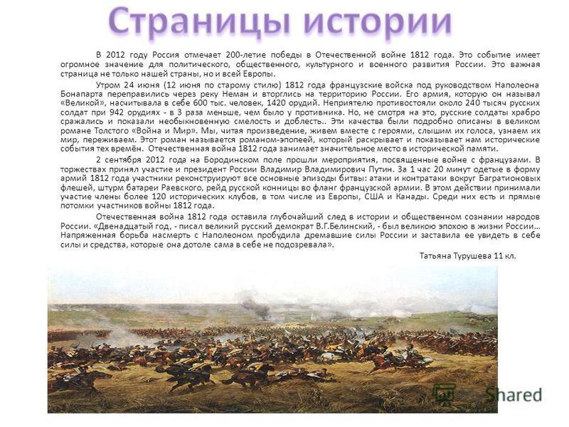 В 2012 году Россия отмечает 200-летие победы в Отечественной войне 1812 года. Это событие имеет огромное значение для политического, общественного, культурного и военного развития России. Это важная страница не только нашей страны, но и всей Европы.