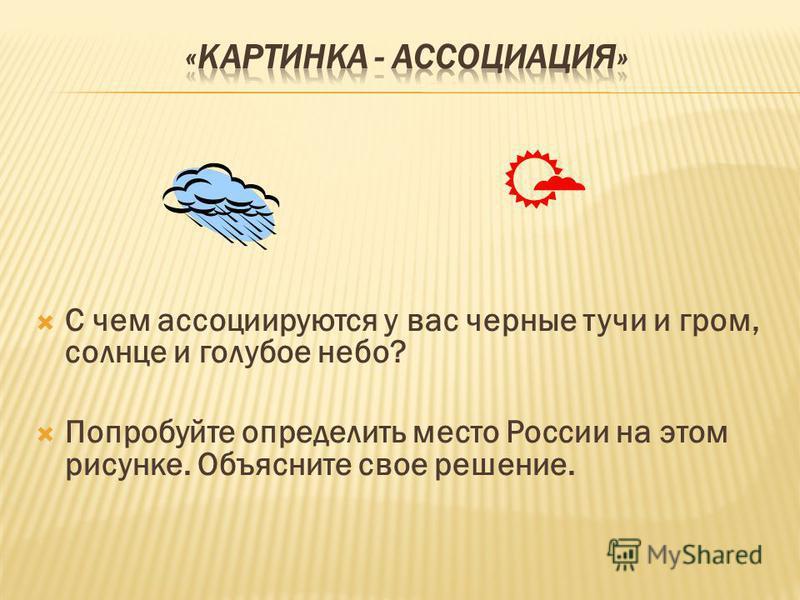 С чем ассоциируются у вас черные тучи и гром, солнце и голубое небо? Попробуйте определить место России на этом рисунке. Объясните свое решение.