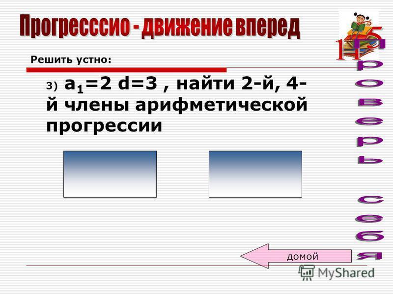 Решить устно: 3) а 1 =2 d=3, найти 2-й, 4- й члены арифметической прогрессии домой